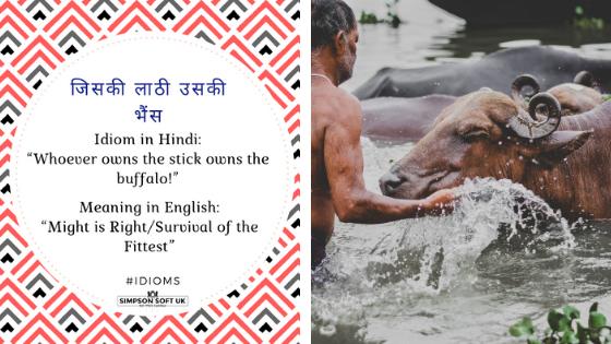 Hindi idiom - power.png