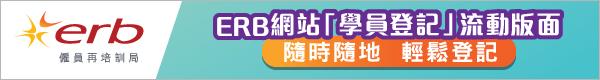 ERB網站「學員登記」流動版面-600x80.jpg