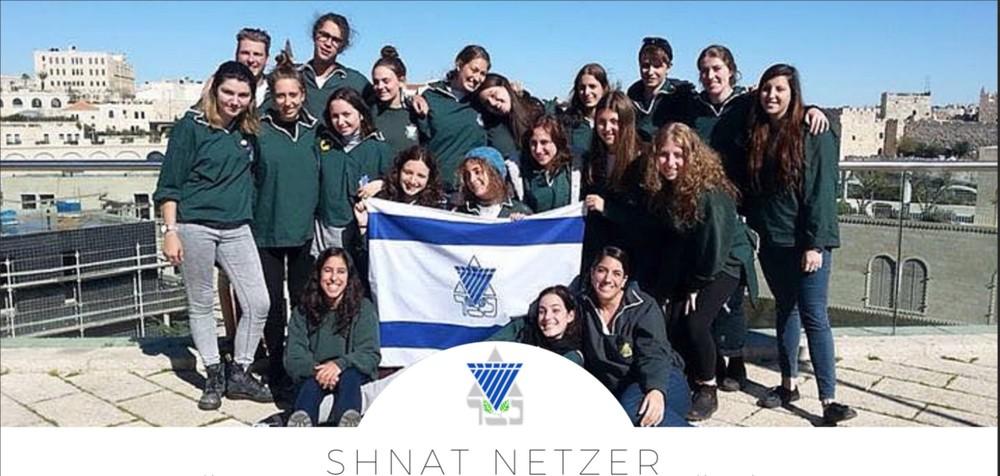 Shnat Netzer Maayan Beit Shmuel