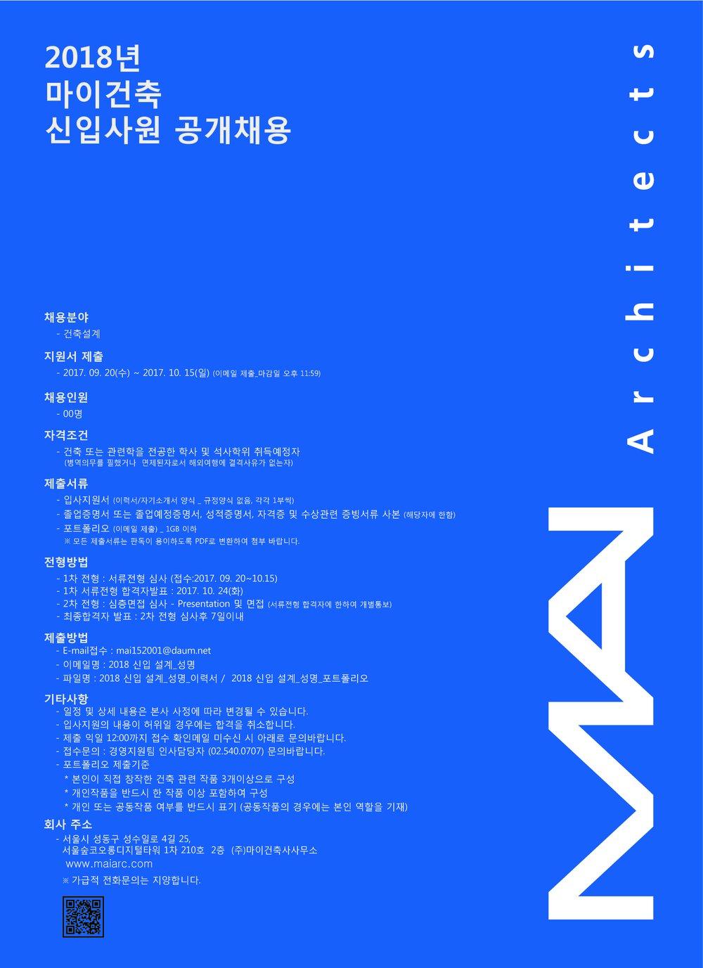 2018 마이 신입사원공채 포스터.jpg