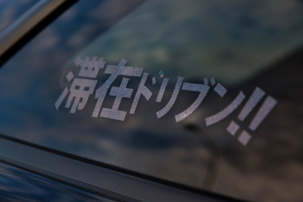 Stay Driven Sticker in Japanese   Stay Driven Japanese Stickers