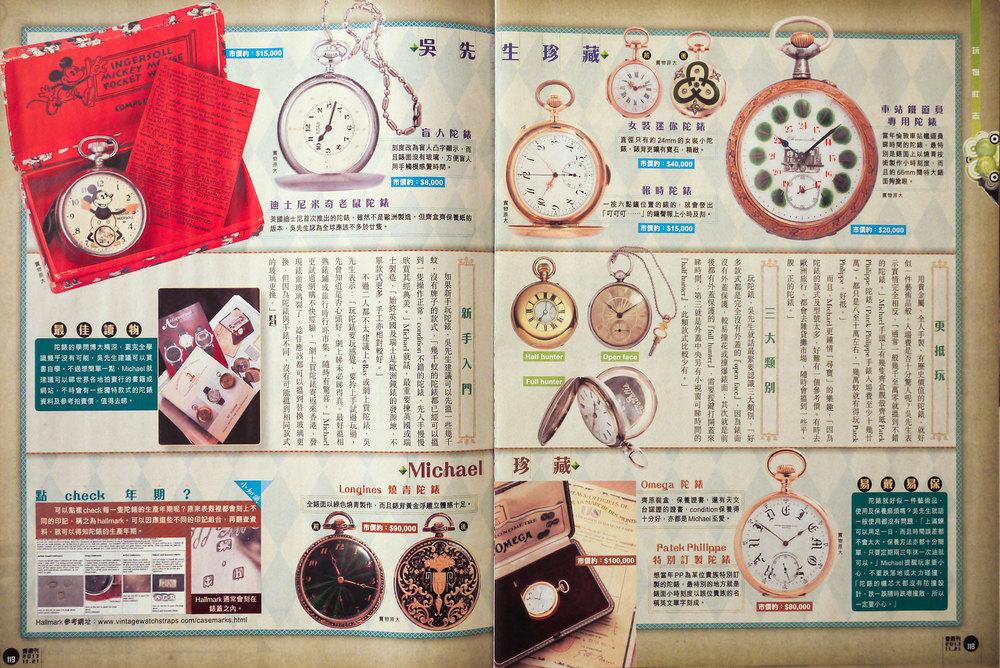 Next Magazine, HK, November 2013