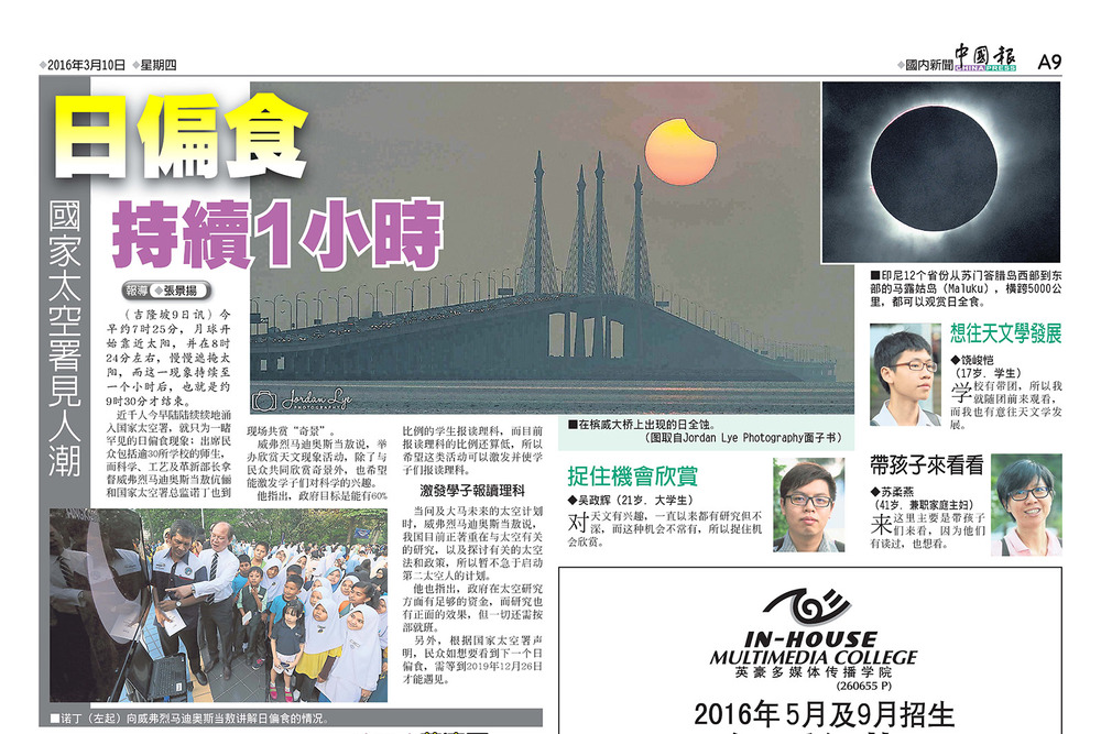 Solar Eclipse with Penang Bridge 2016