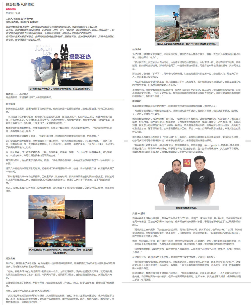 Interview with Kwong Wah News Paper.jpg