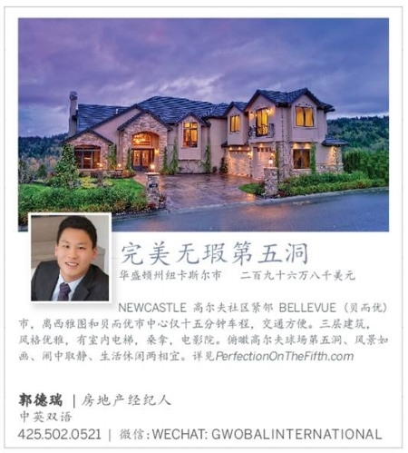 Perfection On The Fifth featured in Seattle Luxury Living Magazine. $2,968,000 USD | Newcastle, WA.