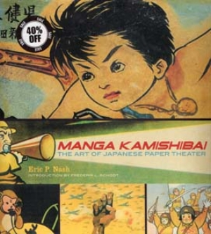 15 BOOKS:  Irresponsible pictures : CEFN RIDOUT    Manga Kamishibai:   The Art of Japanese Paper Theater  Eric P. Nash, Abrams ComicArts, 2009 304pp, rrp$US35.00, ISBN: 9780810953031   The Art of Osamu Tezuka: God of Manga  Helen McCarthy, Abrams ComicArts, 2009 272pp, rrp$US40.00, ISBN: 9780810982499