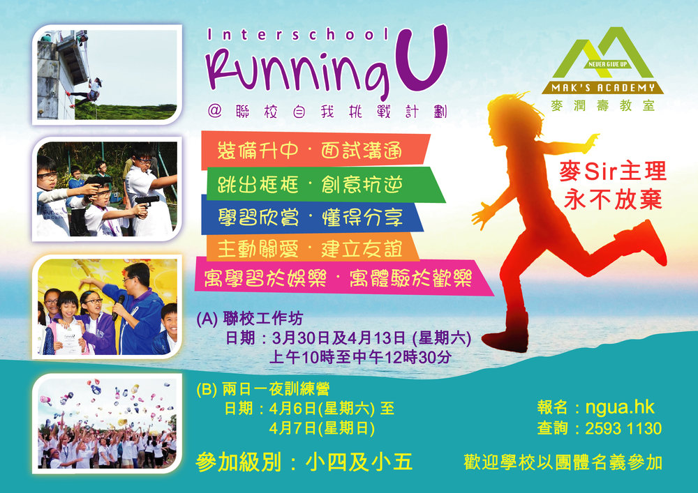 RunningU - Primary 2019 poster-A3-R3(Preview)-01.jpg