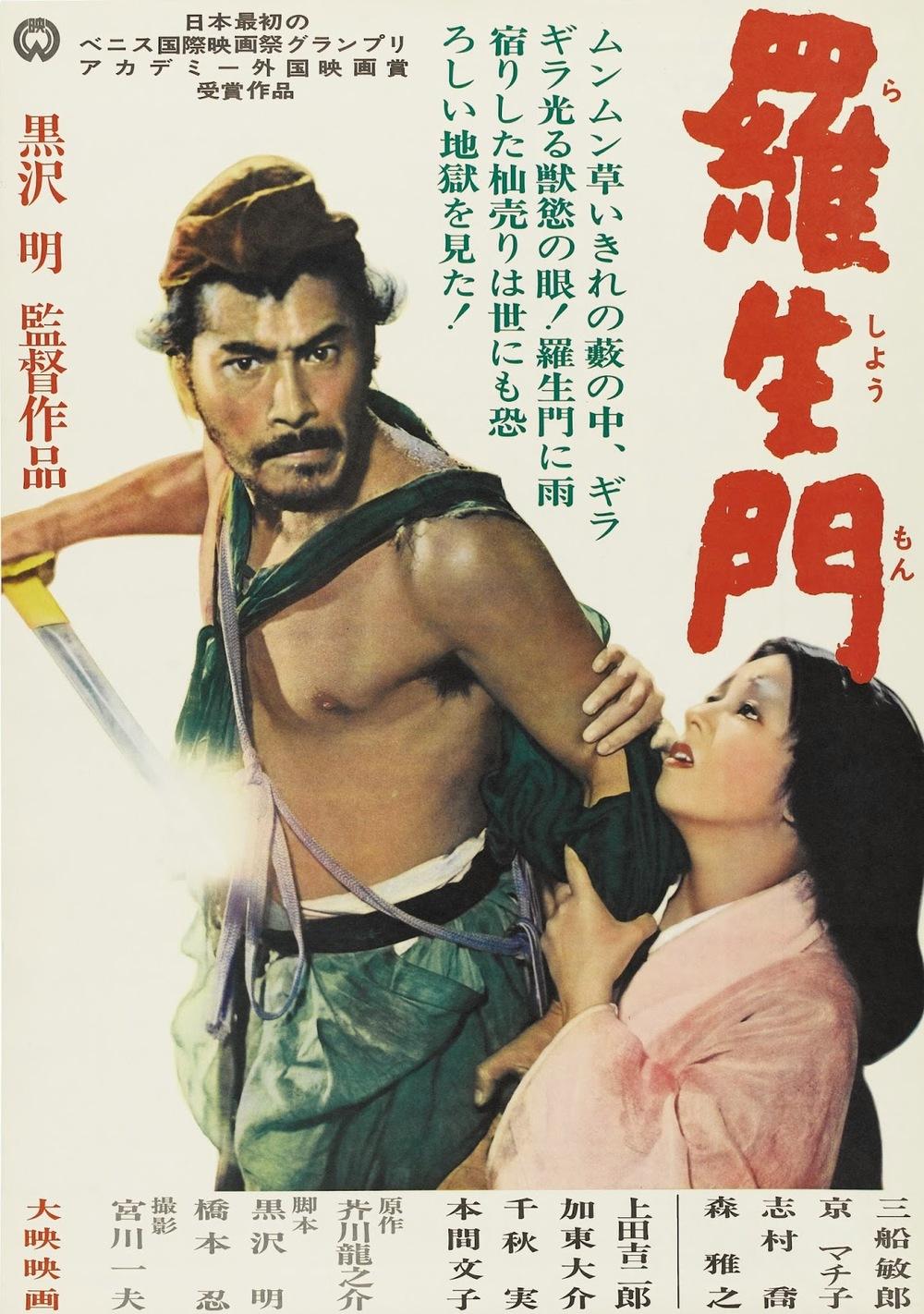 Akira Kurosawa's Rashomon (1950)