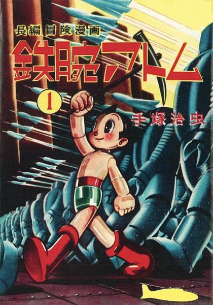 Osamu Tezuka's Astro Boy (Original 1952 - 1968)