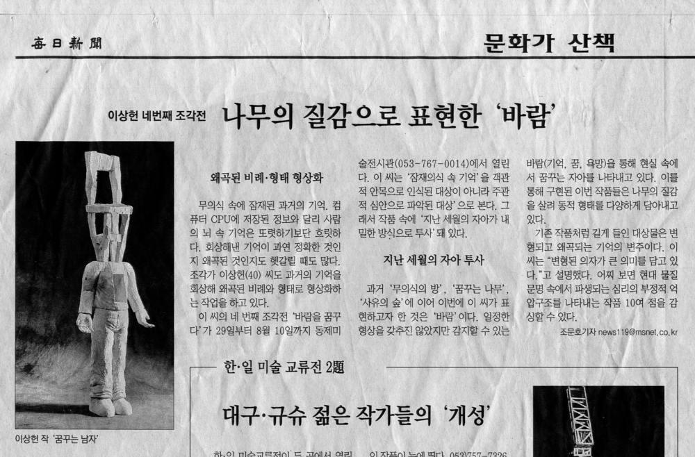 매일신문기사-1.jpg