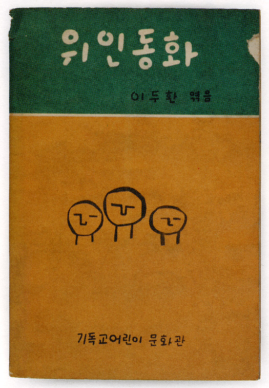 Neil Gower put me on to these incredible Children's  book covers  from 1960's Korea.