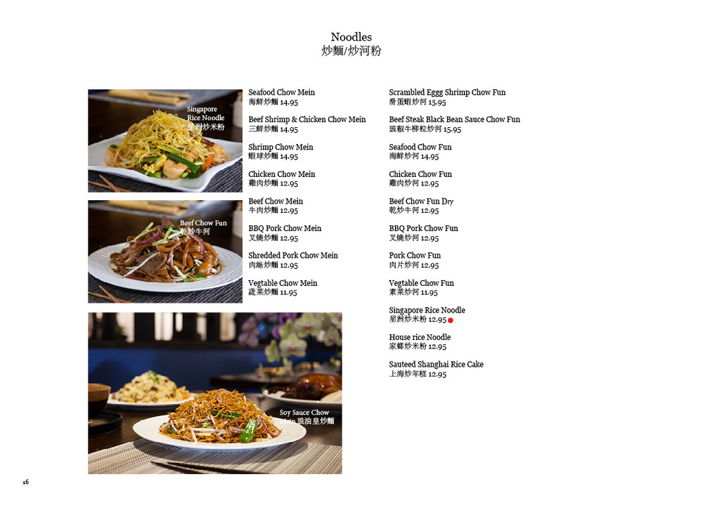 China Republic Final Menu20.jpg