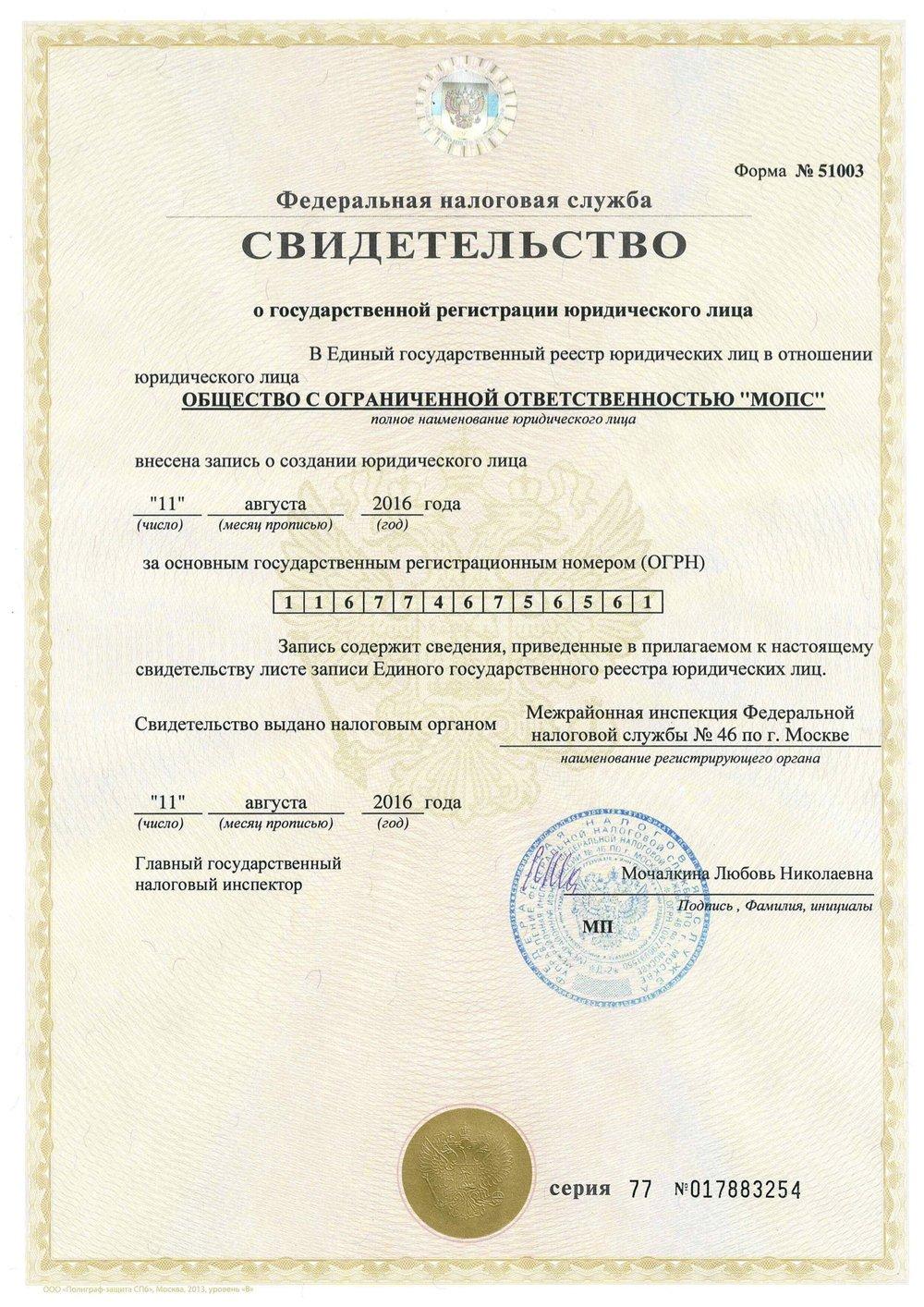 """Свидетельство о государственной регистрации юридического лица ООО """"МОПС"""""""