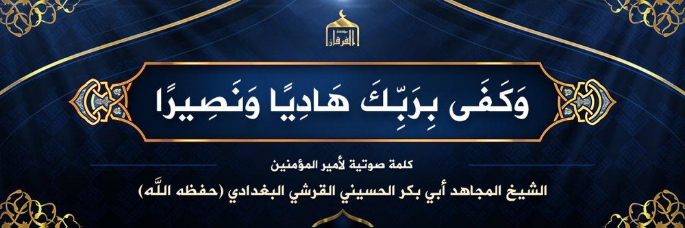 The promotional image released by al-Furqan Media Center for the release of Abu Bakr al-Baghdadi's new speech.