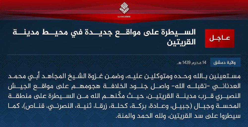 Official ISIS statement announcing the capturing of villages and the dam in the surrounding area of Qaryatayn, issued at 4:30 PM Syria time.