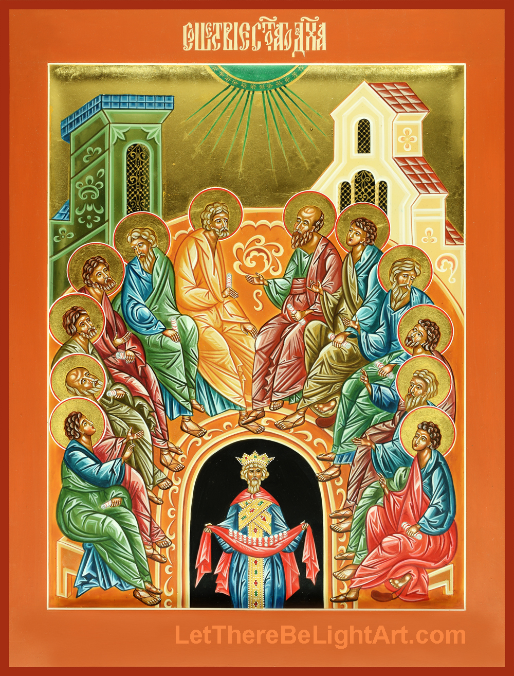 Pentecost (the Descent of the Holy Spirit)