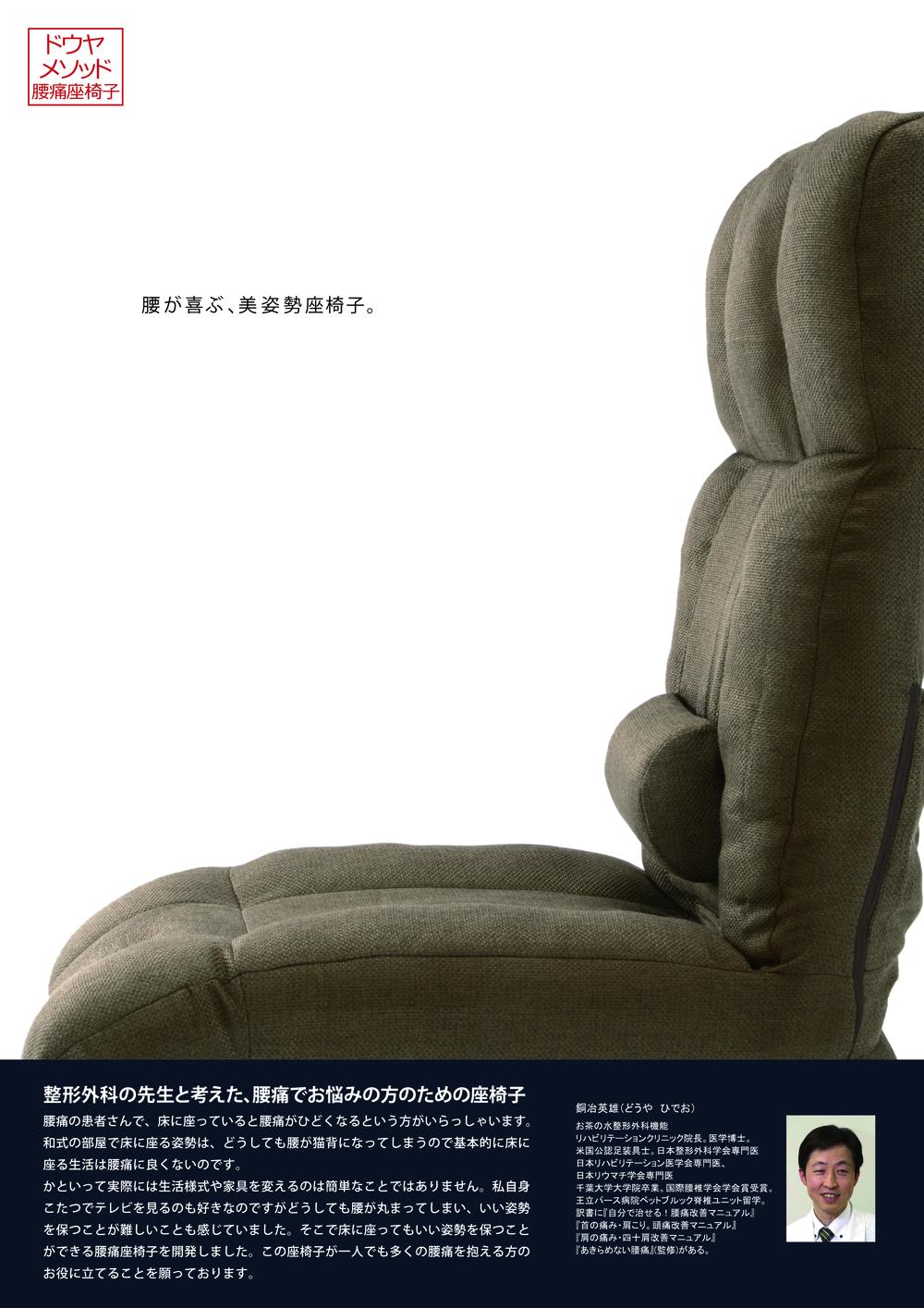 """""""ドウヤ""""メソッド腰痛座椅子 明光ホームテック"""