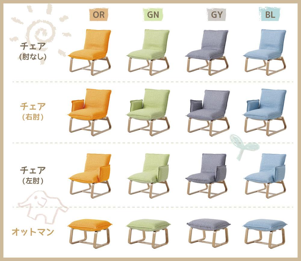 hidamari寛ぎダイニング 4色全パターン