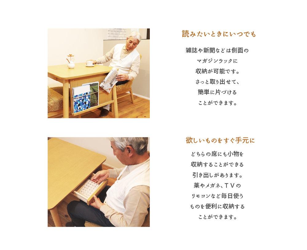 hidamariダイニング YORISOI 便利機能1と2.jpg