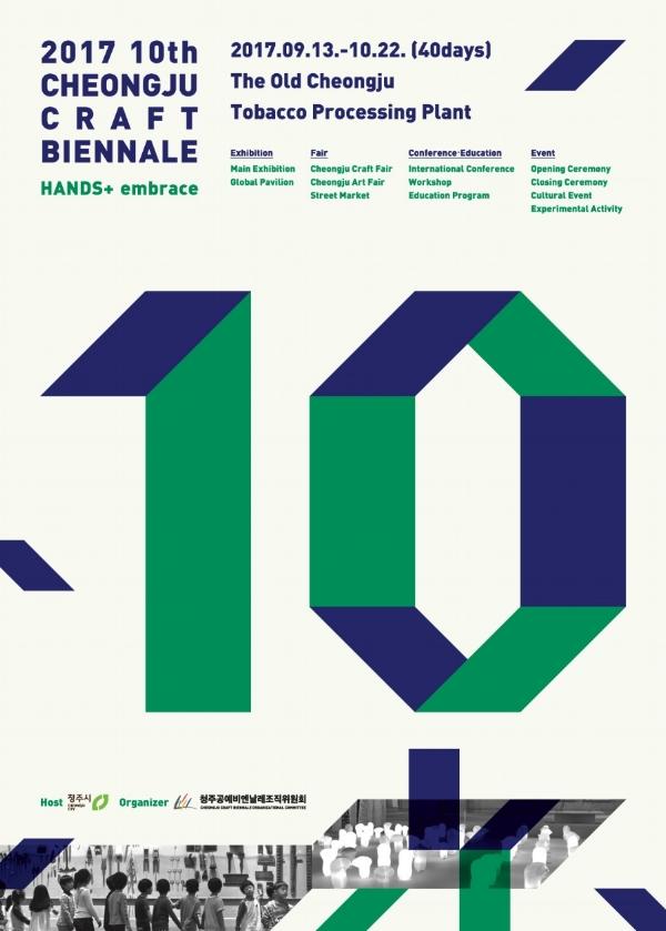 2017 Biennale Poster.jpg