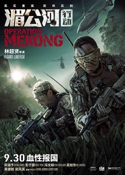 Operation_Mekong_poster.jpg