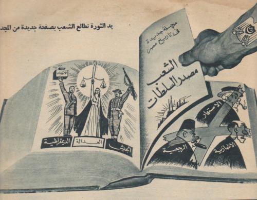 """1956'dan kalma propoganda posterinde kolunda Mısır Kartal'ı bulunan bir adam adalet, demokrasi, seçimler ve ordunun beaberce sağlayacağı""""parlak geleceğe""""yeni bir sayfa açıyor. Postere göre artık emperyalizm, feodalizm ve gelenekselcilik geçmişte kalıyor. Hmm..."""