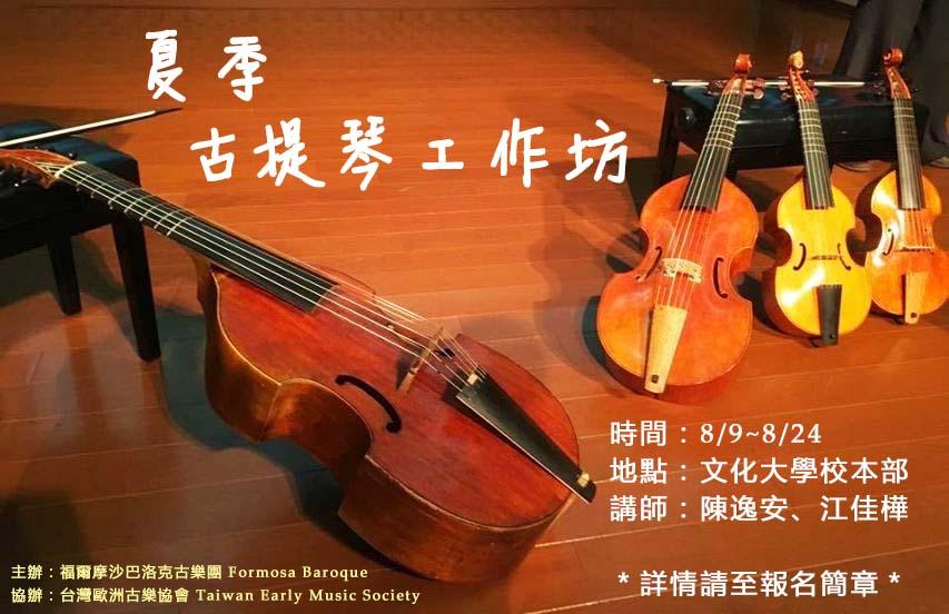 夏季古提琴工作坊.jpg