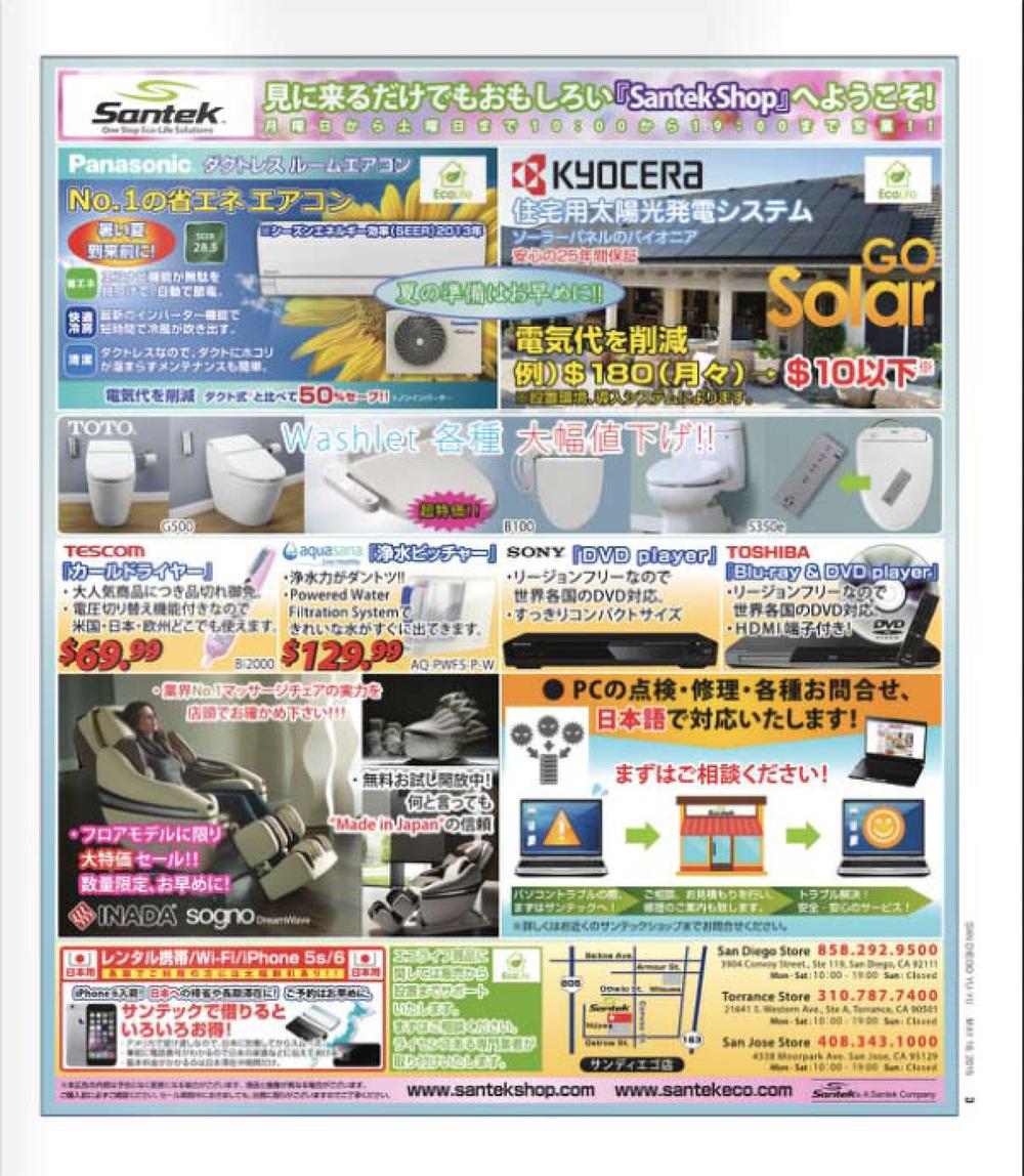 Print ad for Santek
