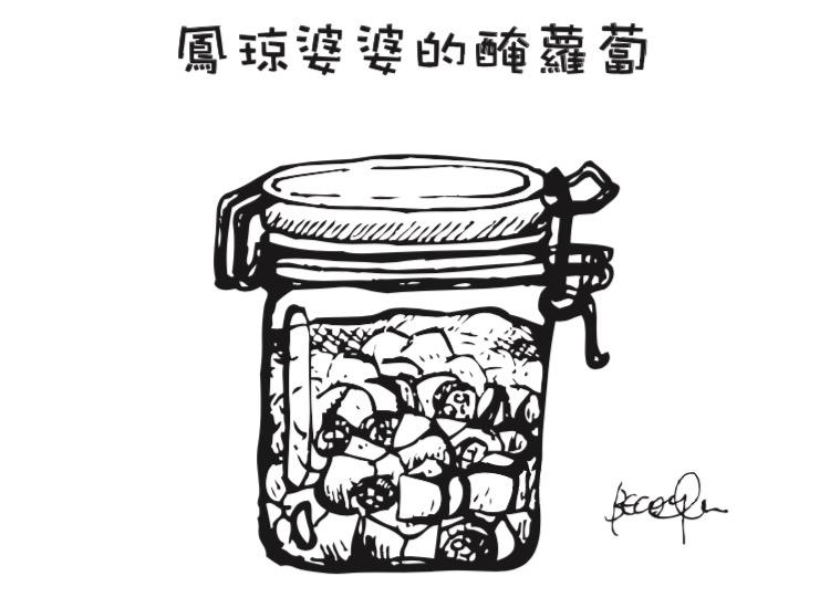 插畫:多雙筷