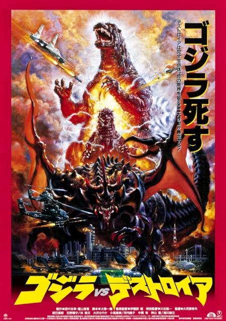Godzilla vs Destroyah  !