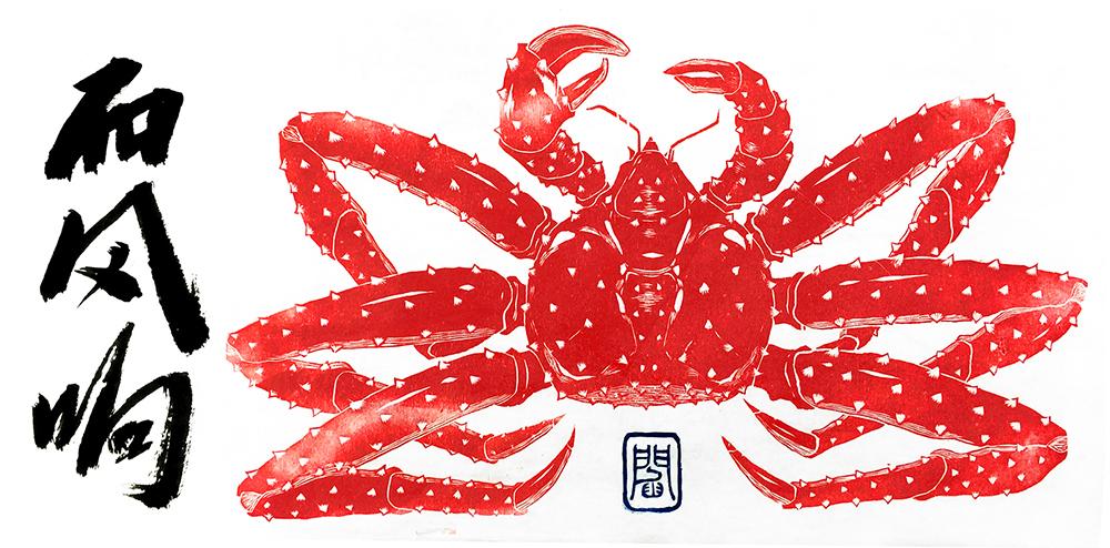 "West Wind Rustle 西风响  , 2015, Woodcut print on rice paper, 13""x24"" (33cm x 60.9cm)"