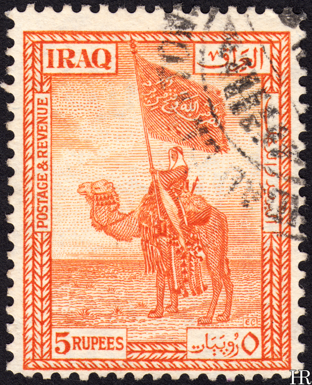5 rupees - Dulaim Camel Corps