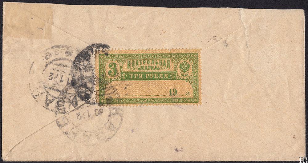 C-RUSSIA-1922-Simbirsk-1b-small.jpg