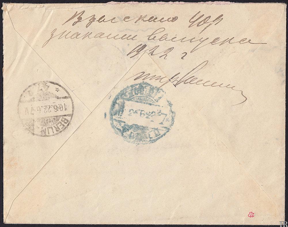 C-RUSSIA-1922-Tiraspol-1b-small.jpg