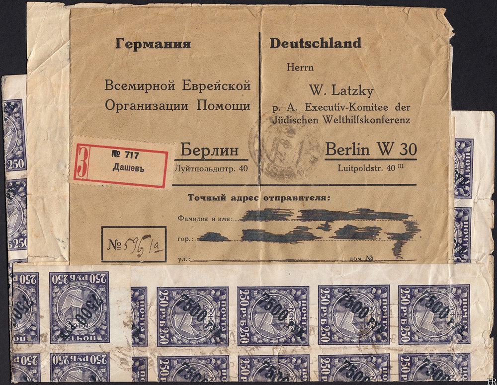 C-RUSSIA-1922-Dashev-1a-small.jpg