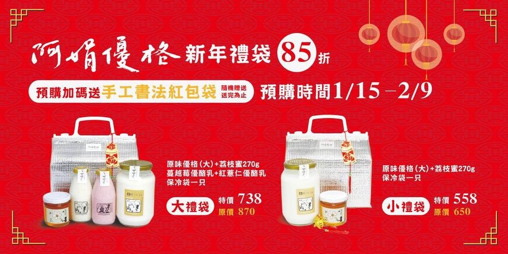 新年禮袋宣傳1200x600-02.jpg
