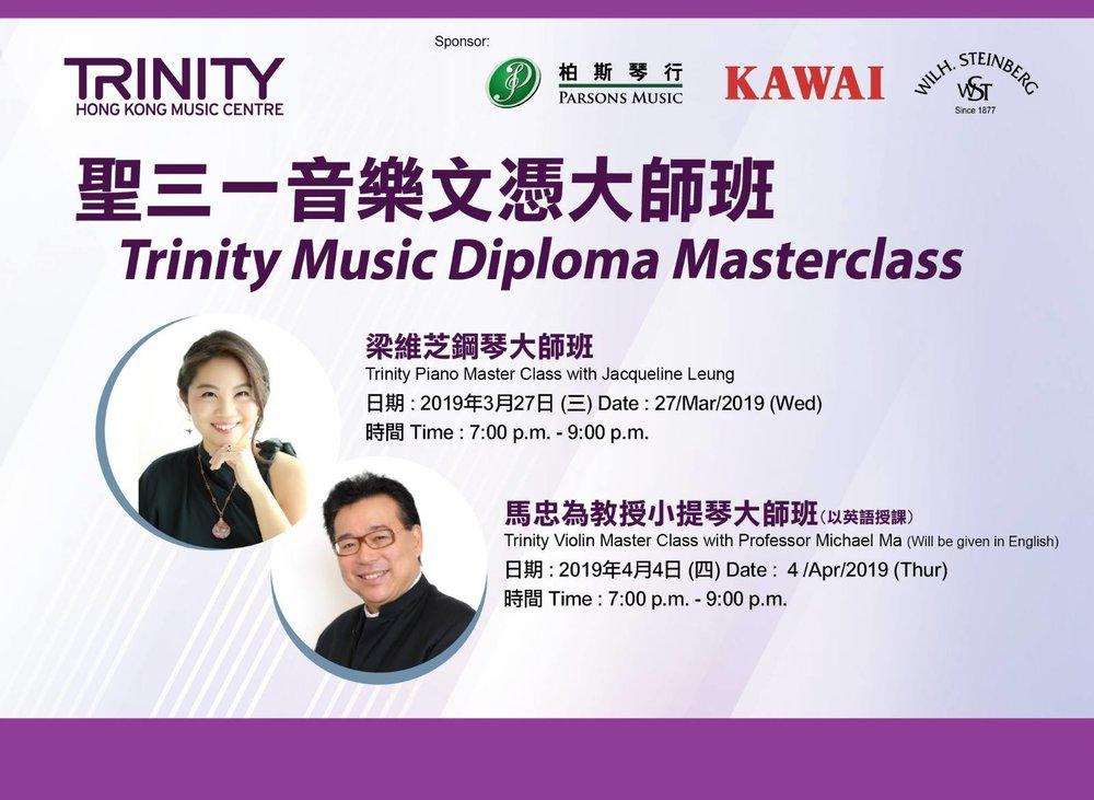 Trinity 2019 HK masterclass.jpg