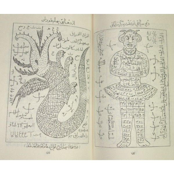 Pages from the  Iran Islam Temtem-e Hendi Pictorial Book on Talisman, Charm & Mysterious Sciences in Persian (Farsi ): Instructions on What to Do to Put Demons & Genie ( Jinni ) Under Your Control & Info About How to Make Brass Plates to Avoid Black Magic & Use White Magic