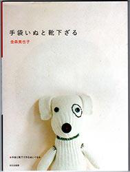 jcraftbooksockdogblog