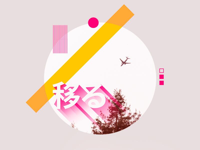 utsuru.jpg