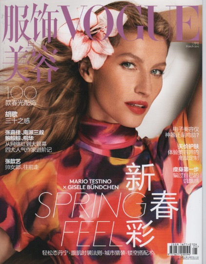 Cover Vogue China.jpeg