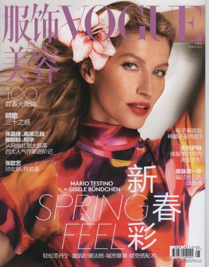 Cover Vogue China.jpeg