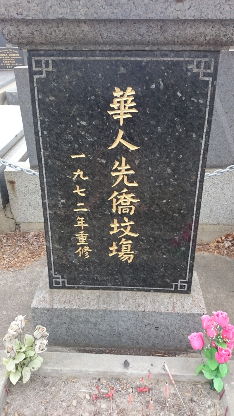 The main headstone, which sits behind the others.