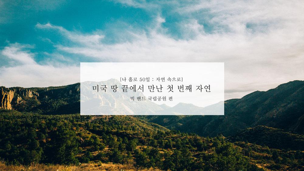 빅 밴드 국립공원.jpg