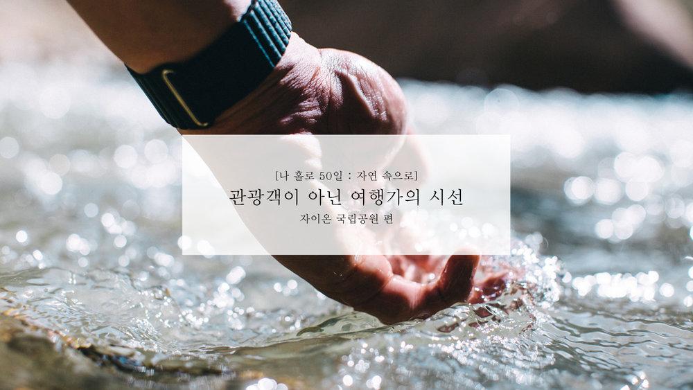 자이온 국립공원.jpg