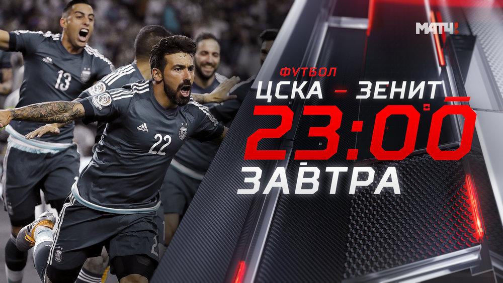Match_Promo_TeaserNaVideo2.jpg