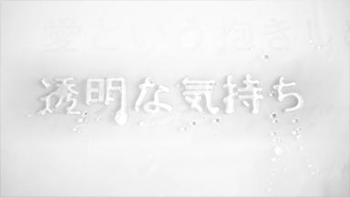 WEAVER_toumeishoujo.jpg