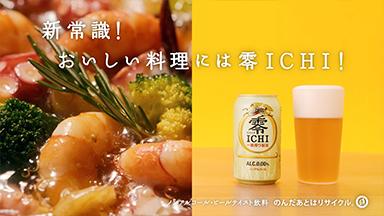 KIRIN_zeroichi_64s.jpg