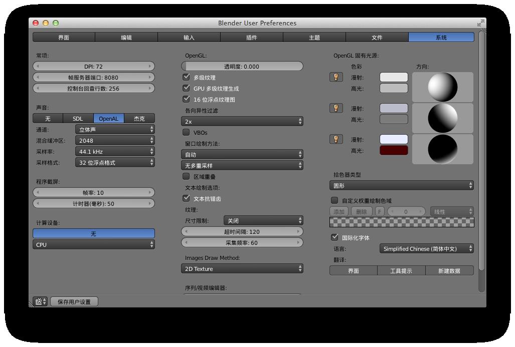 Blender 中文界面