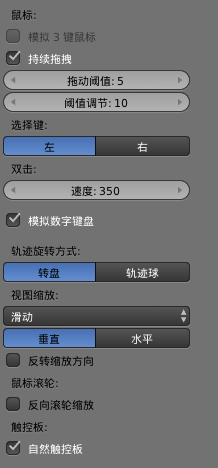 Blender 输入推荐设置